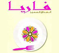 مطعم قصر فاريا -الكويت