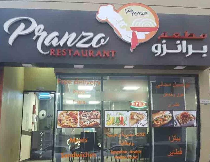 مطعم برانزو مدينة نصر