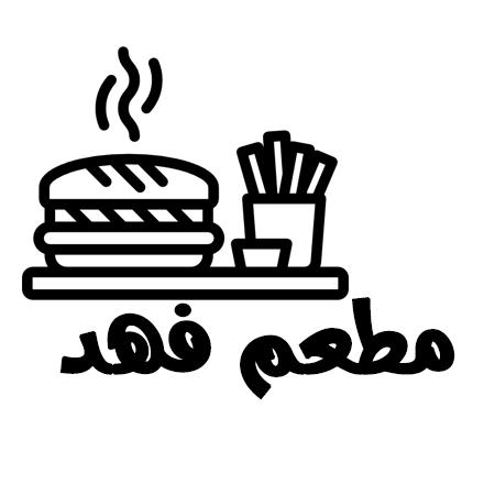 مطعم -فهد لونا- شرم الشيخ
