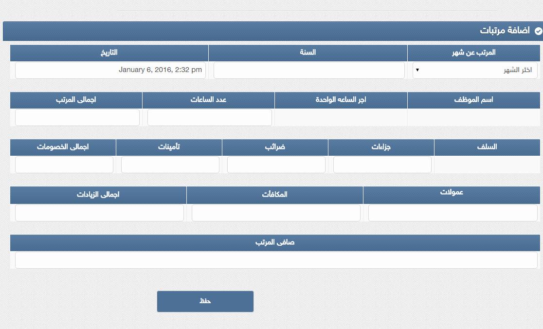 ERP - Rahma Group