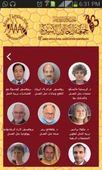 جمعية النحالين الاسيوية