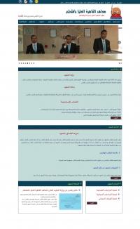 معاهد القاهرة العليا