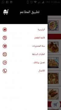 تطبيق موبايل لادارة المطاعم
