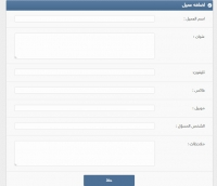 Store Management System Active Store